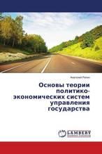 Osnovy teorii politiko-jekonomicheskih sistem upravleniya gosudarstva   Repin, Anatolij